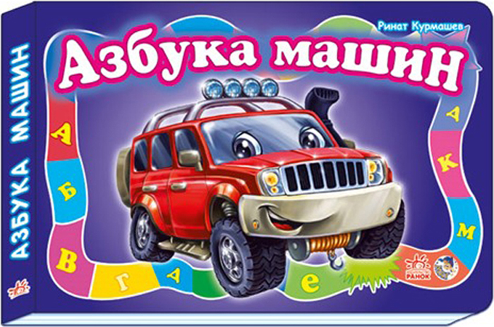 Ринат Курмашев Азбука машин и техники