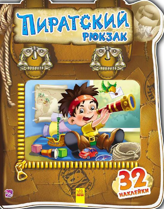 Е. В. Тищенко Пиратский рюкзак