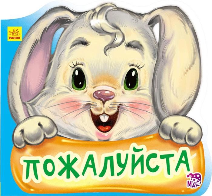 Геннадий Меламед Пожалуйста алтей и ко волшебные слова