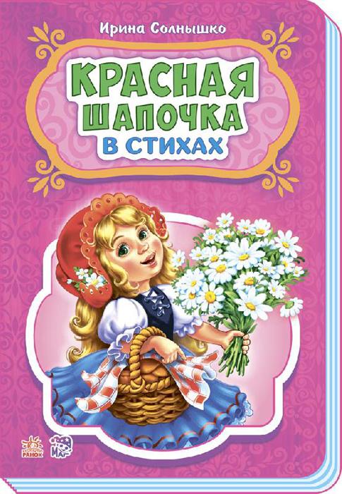 Ирина Солнышко Красная шапочка ирина луговая сказки для огня