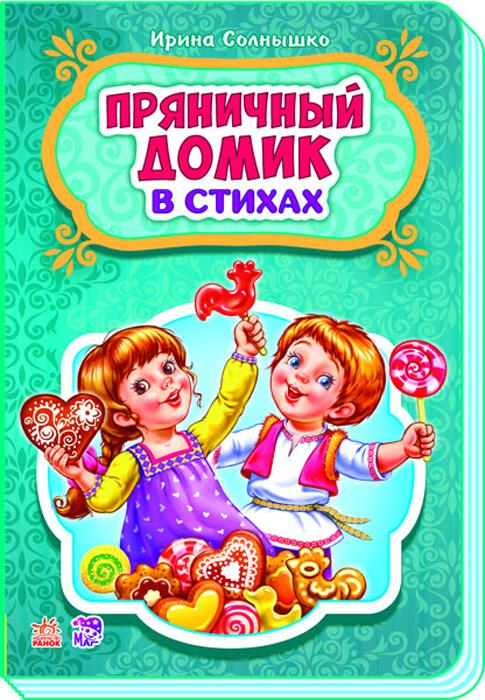 Ирина Солнышко Пряничный домик ирина луговая сказки для огня