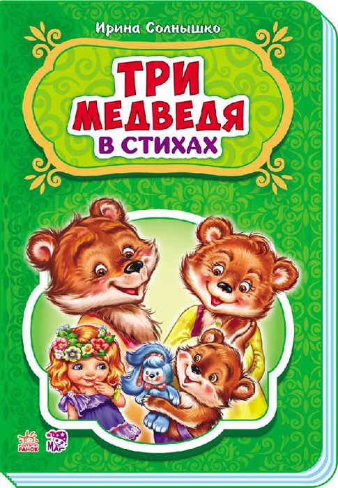 купить Ирина Солнышко Три медведя по цене 181 рублей