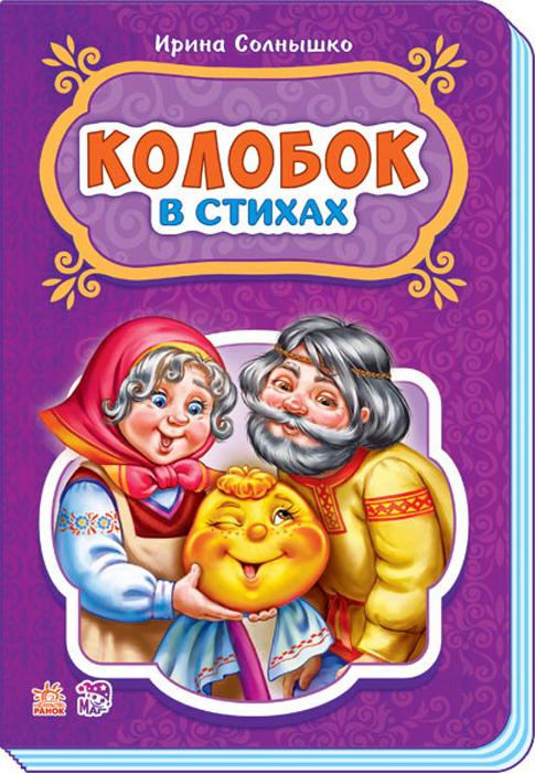 Ирина Солнышко Колобок ирина луговая сказки для огня