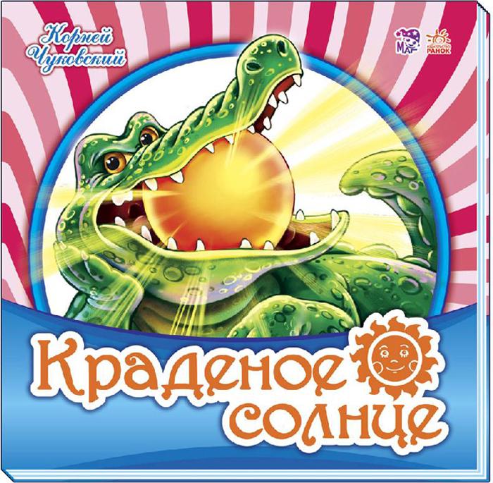 Корней Чуковский Краденое солнце художественные книги детиздат любимые сказки краденое солнце чуковский к и