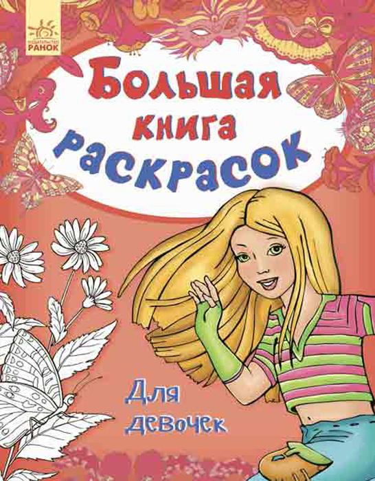 Е. Перепелица Большая книга раскрасок. Для девочек