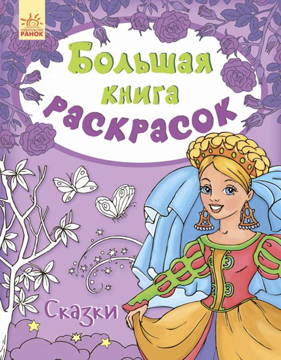 Большая книга раскрасок. Сказки большая книга раскрасок принцессы