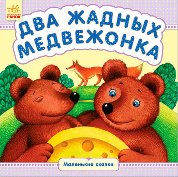 Ю. В. Каспарова Два жадных медвежонка турков в пересказ два жадных медвежонка венгерская народная сказка