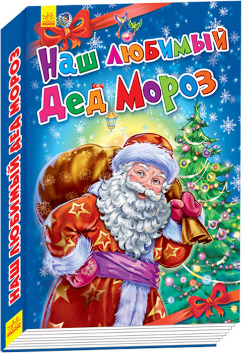 Ирина Солнышко Наш любимый Дед Мороз ирина арефьева что за праздник новый год