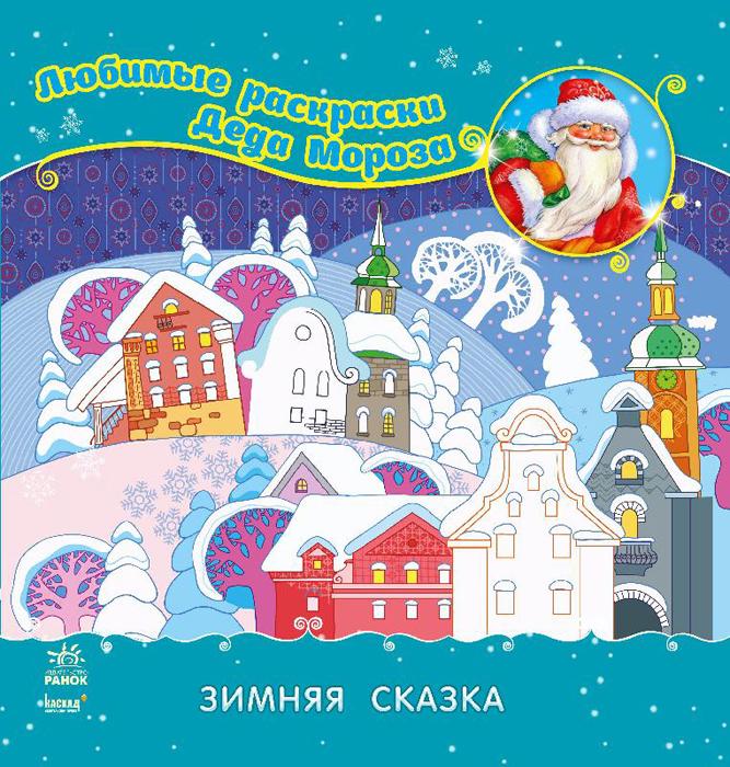 Юлия Каспарова Зимняя сказка. Раскраска зимние забавы раскраска