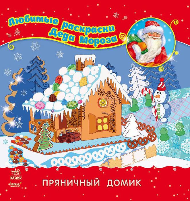 Юлия Каспарова Пряничный домик. Раскраска зимние забавы раскраска