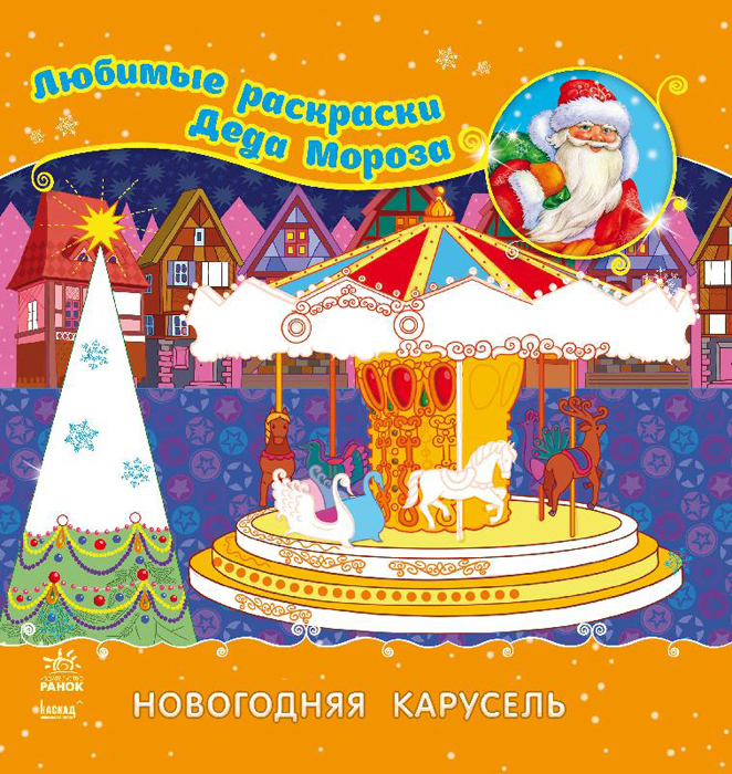 Юлия Каспарова Новогодняя карусель. Раскраска зимние забавы раскраска