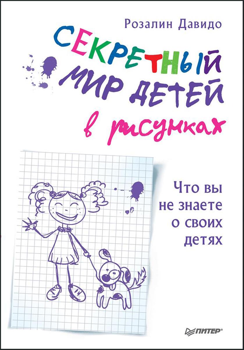 Секретный мир детей в рисунках. Что вы не знаете о своих детях, Розалин Давидо