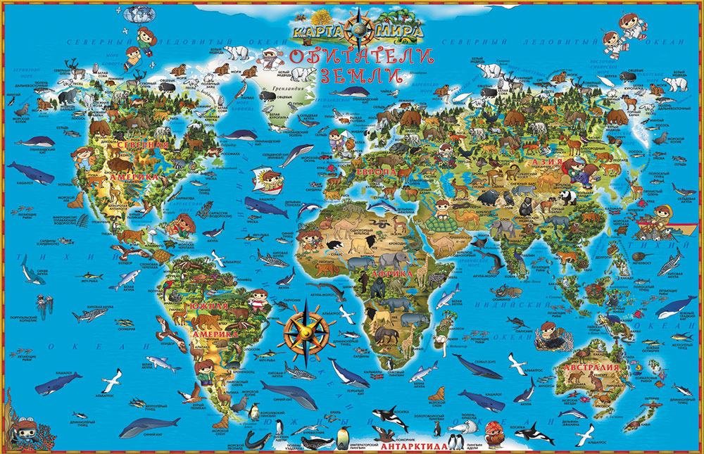 Карта мира. Обитатели Земли мир карта обитатели земли