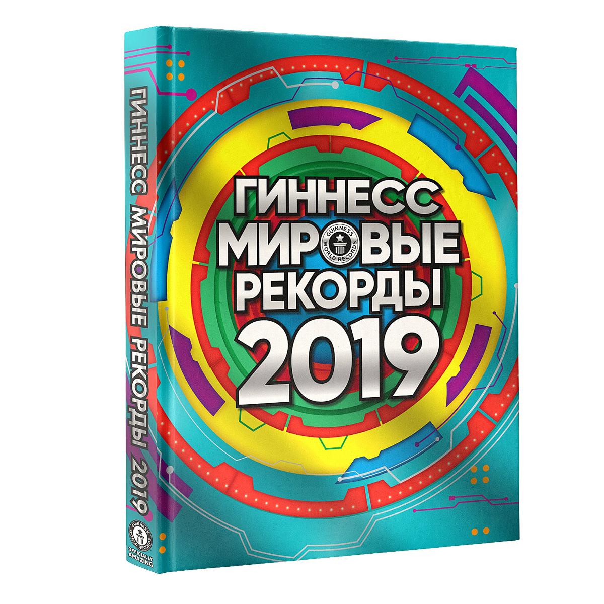 Л. И. Степанова Гиннесс. Мировые рекорды 2019 спортивные рекорды дизайн 3 17