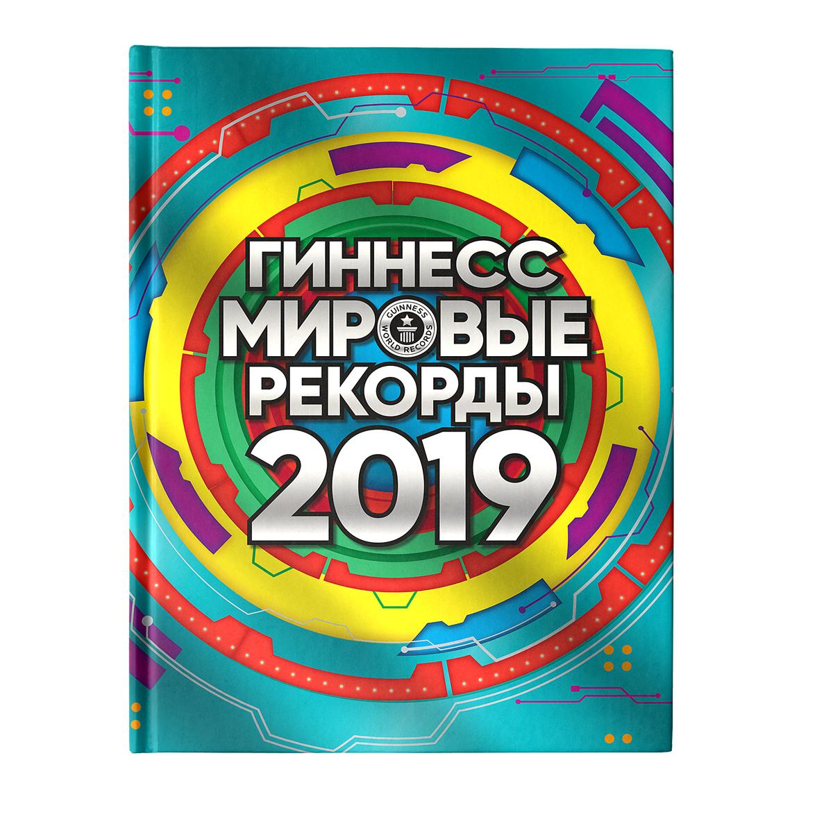 Гиннесс. Мировые рекорды 2019. Л. И. Степанова