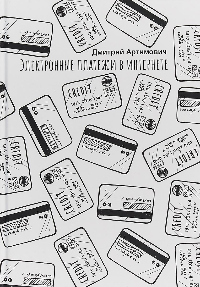 Дмитрий Артимович Электронные платежи в интернете