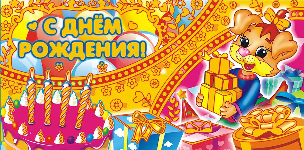 Конверт для денег ЛиС С Днем Рождения (девочке), с фольгой. ФК-040 конверт для денег в день рождения 690521