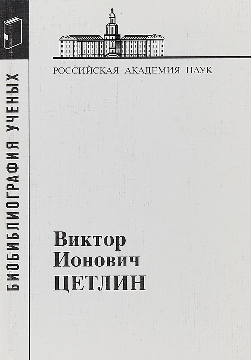 Цетлин Виктор Ионович