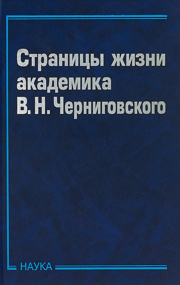 Страницы жизни академика В.Н.Черниговского.