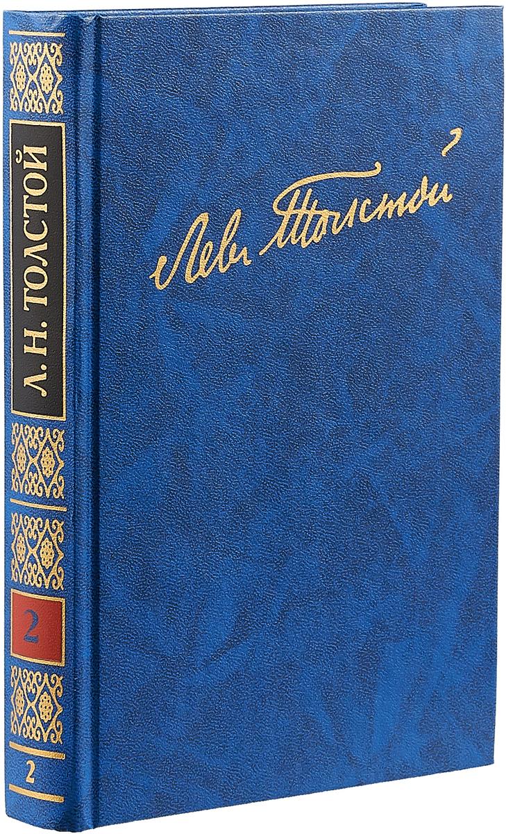 Толстой Л.Н. Полное собрание сочинений в 100 т. Художественные произведения. В 18 т. Т.2 1852-1856.. Толстой Л.Н.