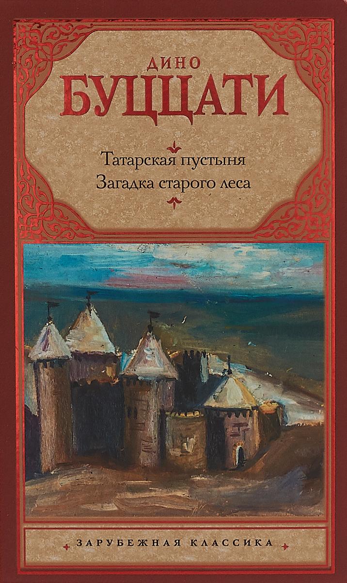 Татарская пустыня; Загадка Cтарого Леса. Буццати Дино