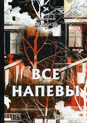 Валерий Брюсов Все напевы валерий брюсов рассказы