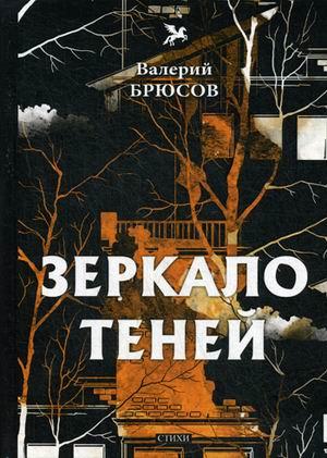Валерий Брюсов Зеркало теней валерий брюсов рассказы