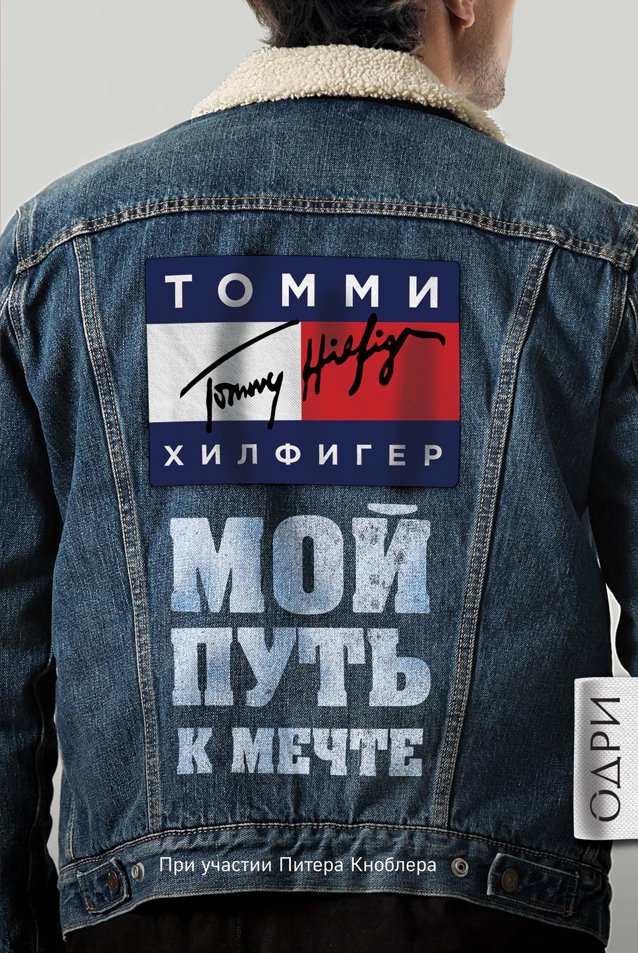 Хилфигер Томми Томми Хилфигер. Мой путь к мечте. Автобиография великого модельера футболка томми хилфигер