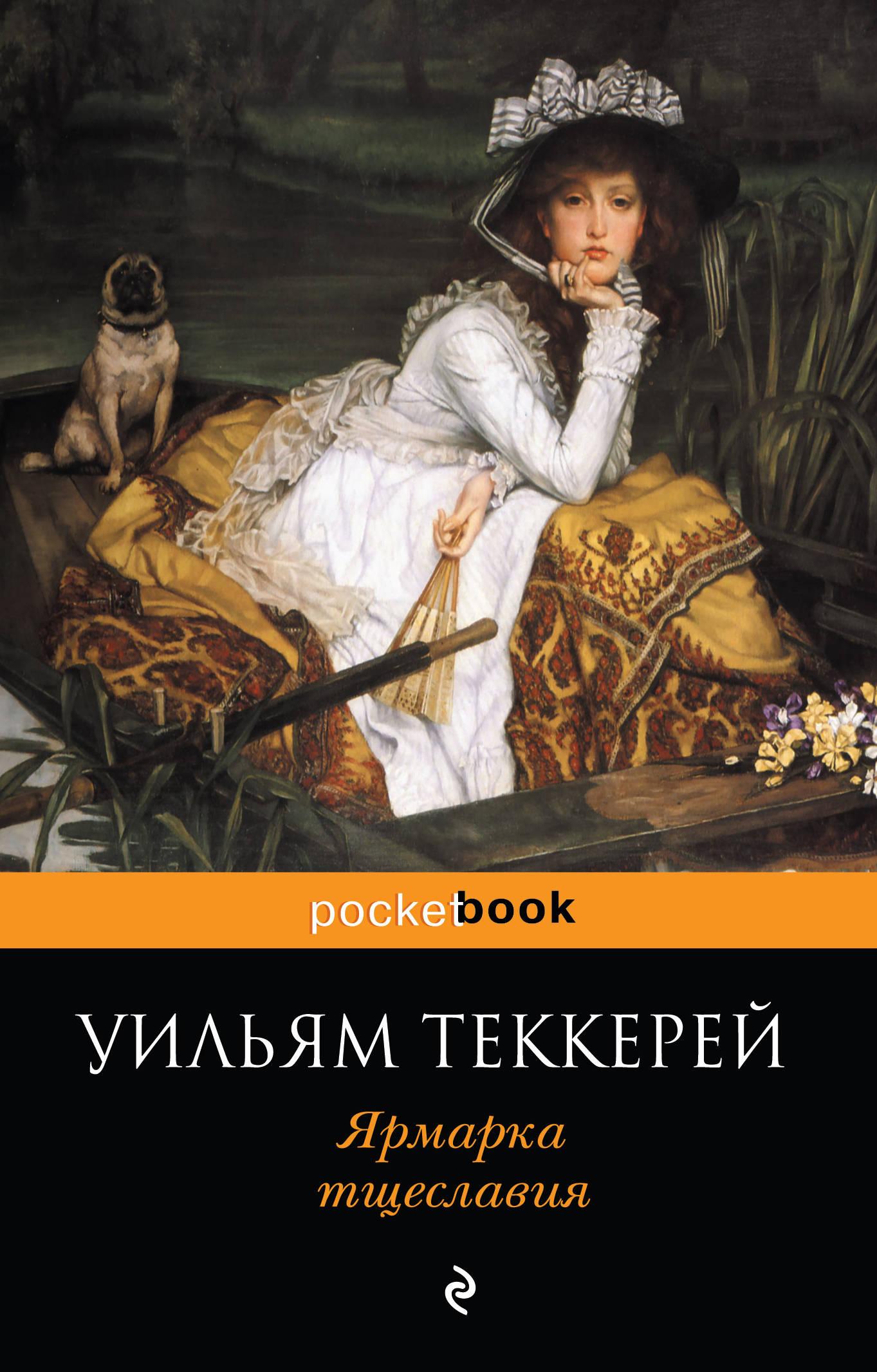 Теккерей Уильям Мейкпис Ярмарка тщеславия уильям мейкпис теккерей ярмарка тщеславия