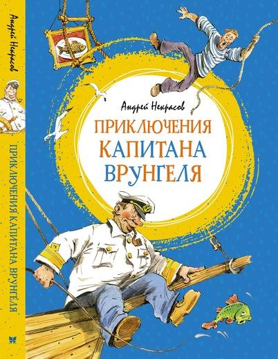 Андрей Некрасов Приключения капитана Врунгеля путешествие и приключения капитана гаттераса