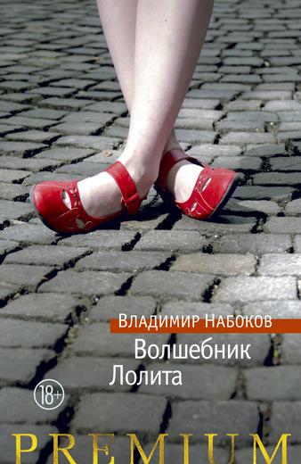 Владимир Набоков Волшебник. Лолита
