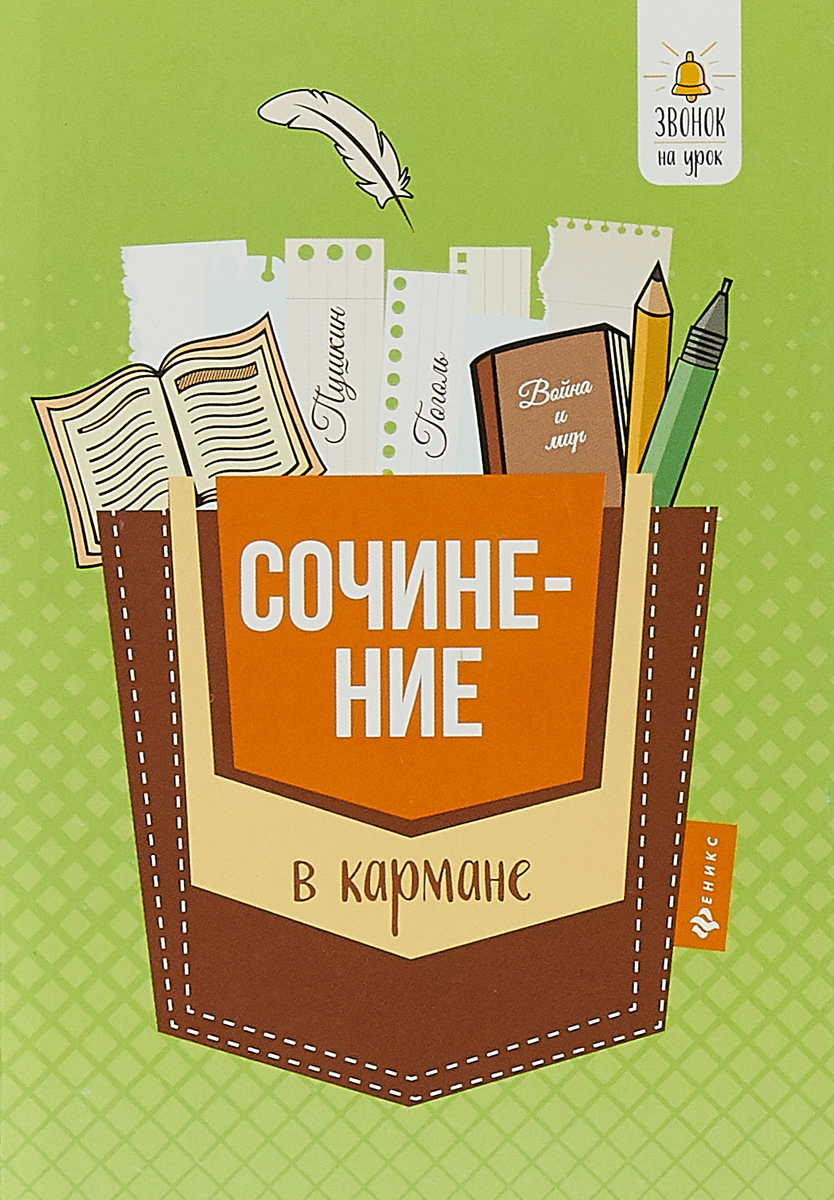 Е. В. Амелина Сочинение в кармане