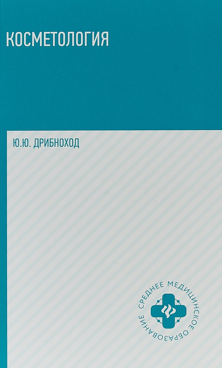 Ю. Ю. Дрибноход Косметология. Учебное пособие косметология для всех