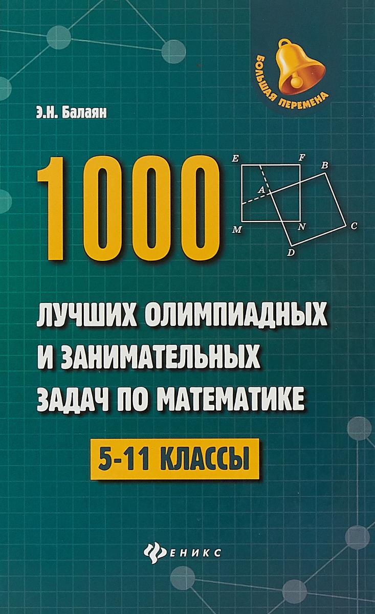 1000 лучших олимпиад и занимательных задач по математике