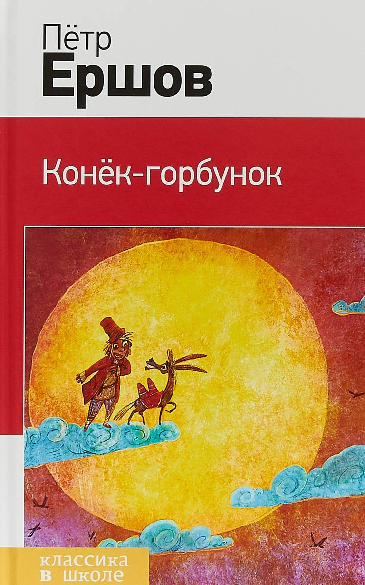 цены Петр Ершов Конек-горбунок