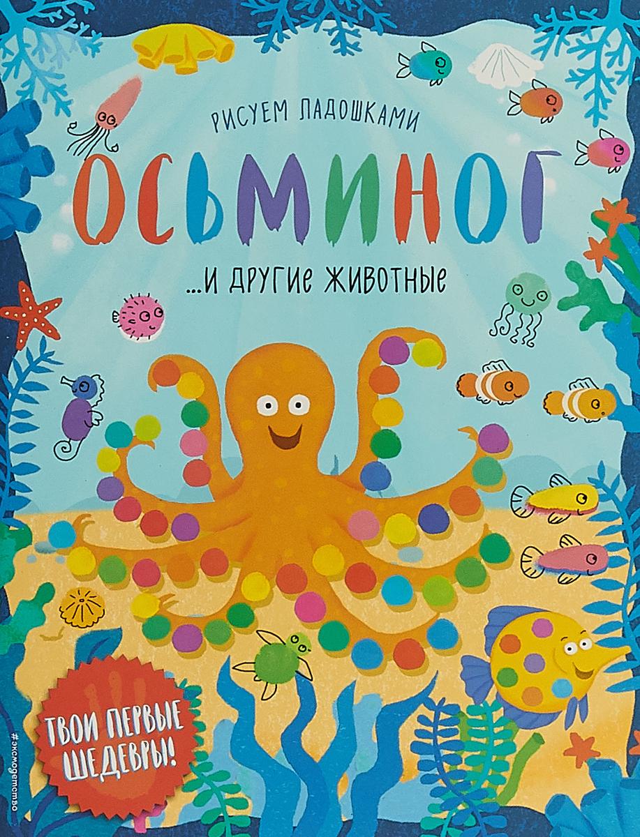 Осьминог и другие животные динозавры и другие доисторические животные детская энциклопедия