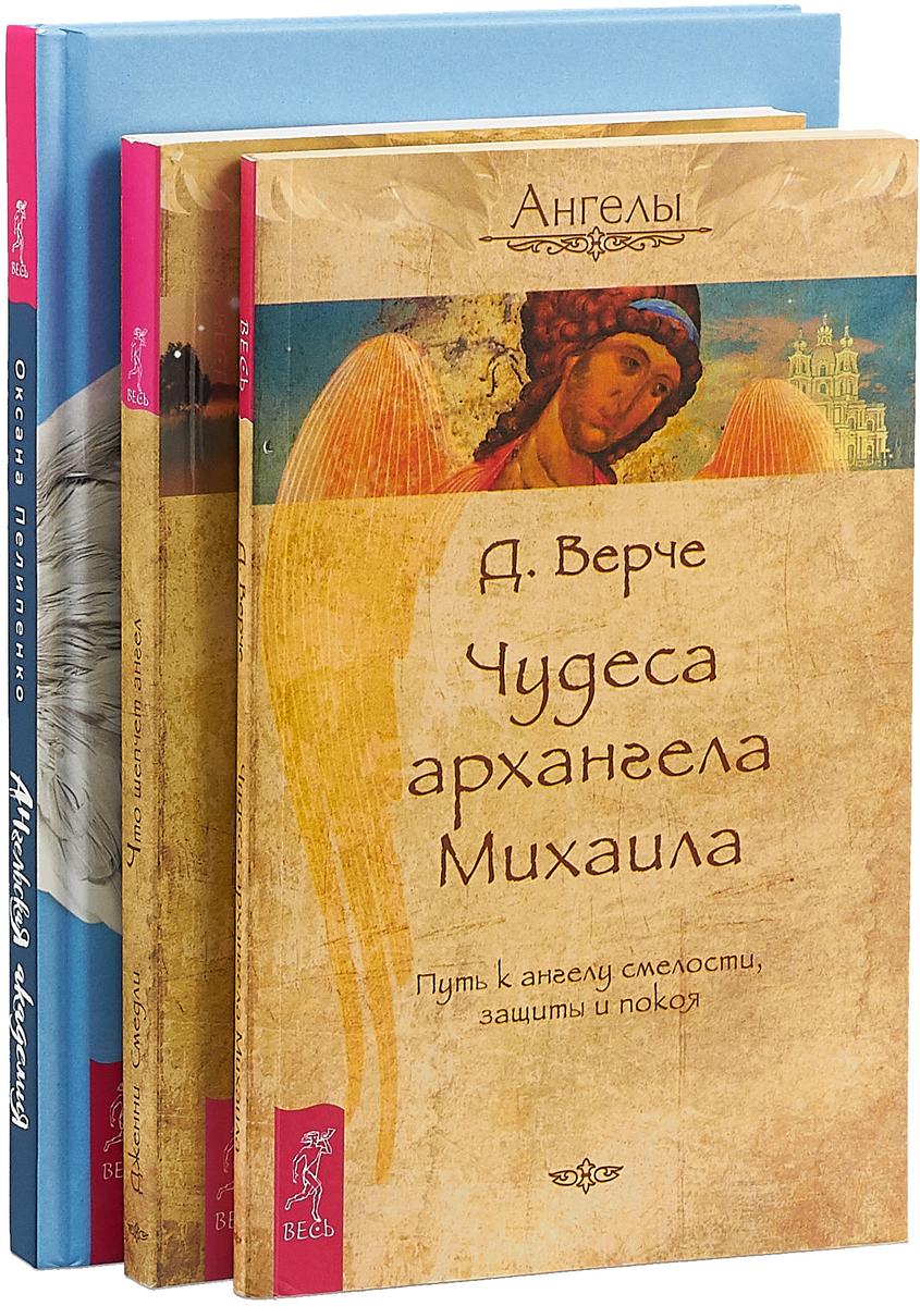 Ангельская академия. Что шепчет. Чудеса (комплект из 3 книг)