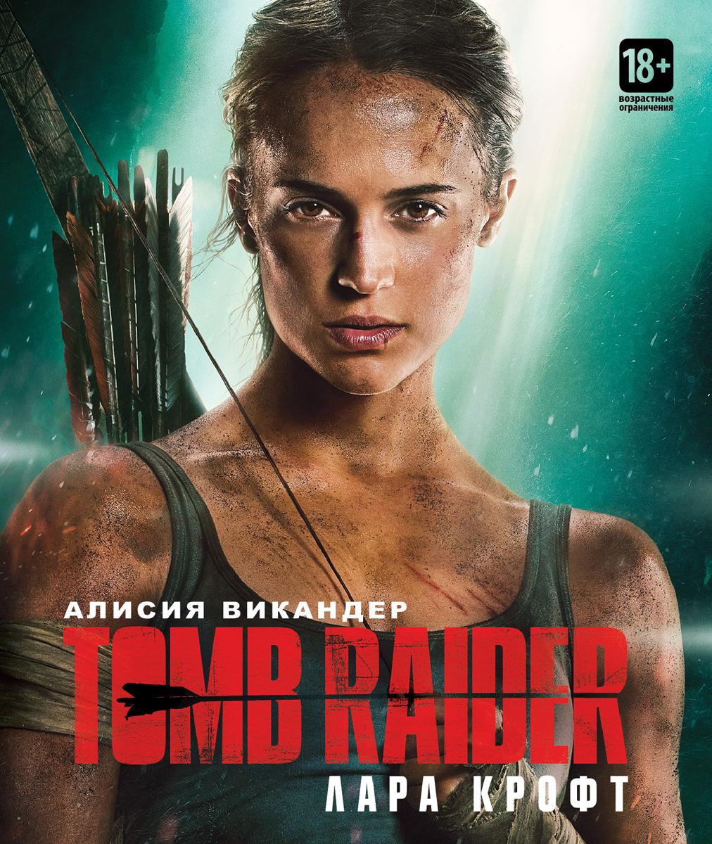 Tomb Raider: Лара Крофт (Blu-ray) лара джэйд модная фотосъемка руководство для fashion фотографов