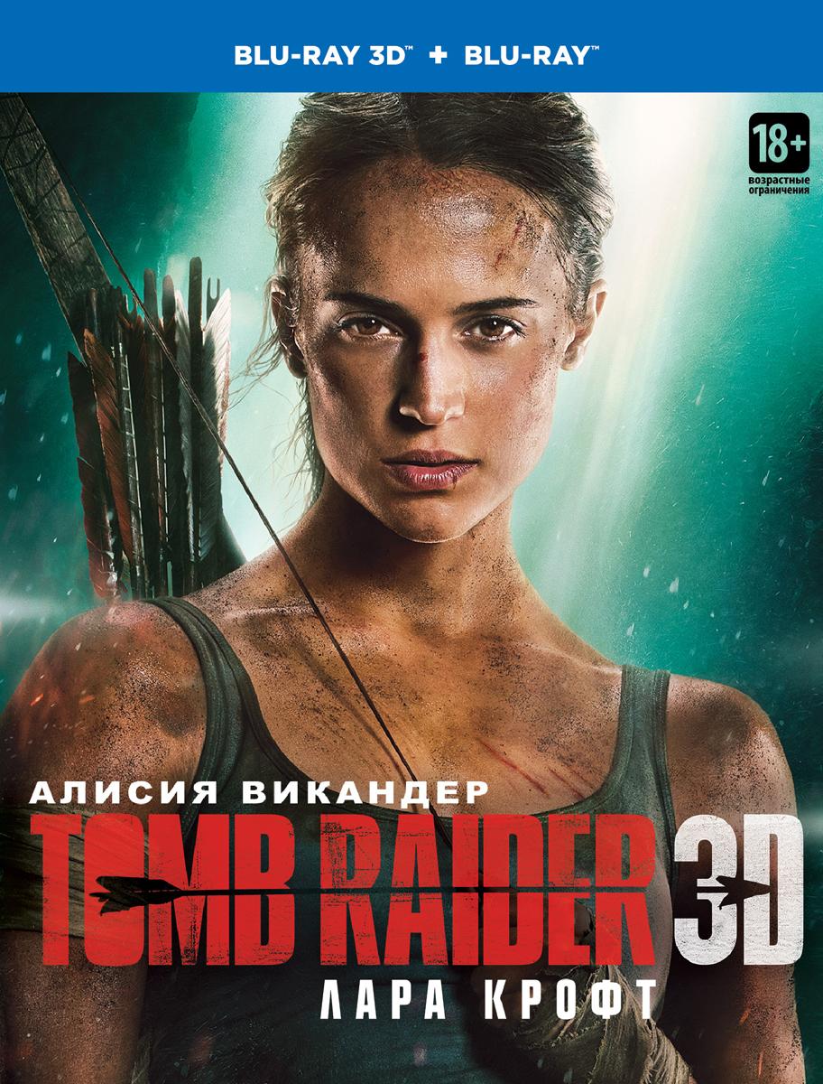 Tomb Raider: Лара Крофт 3D и 2D (2 Blu-ray) лара джэйд модная фотосъемка руководство для fashion фотографов