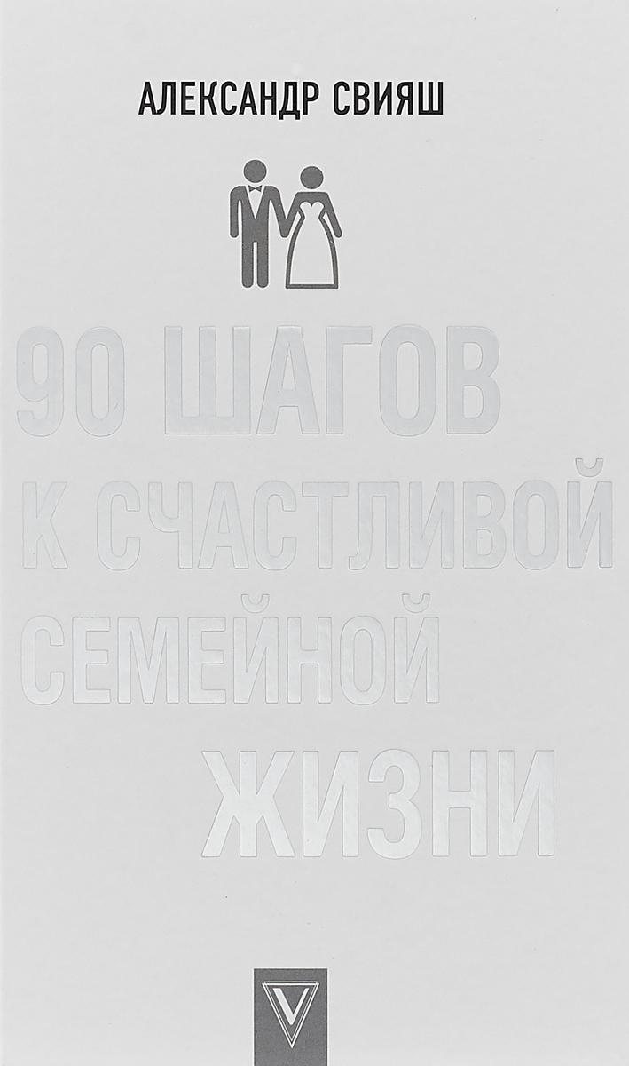 Свияш А.Г. 90 шагов к счастливой семейной жизни календарь счастливой жизни александра литвина