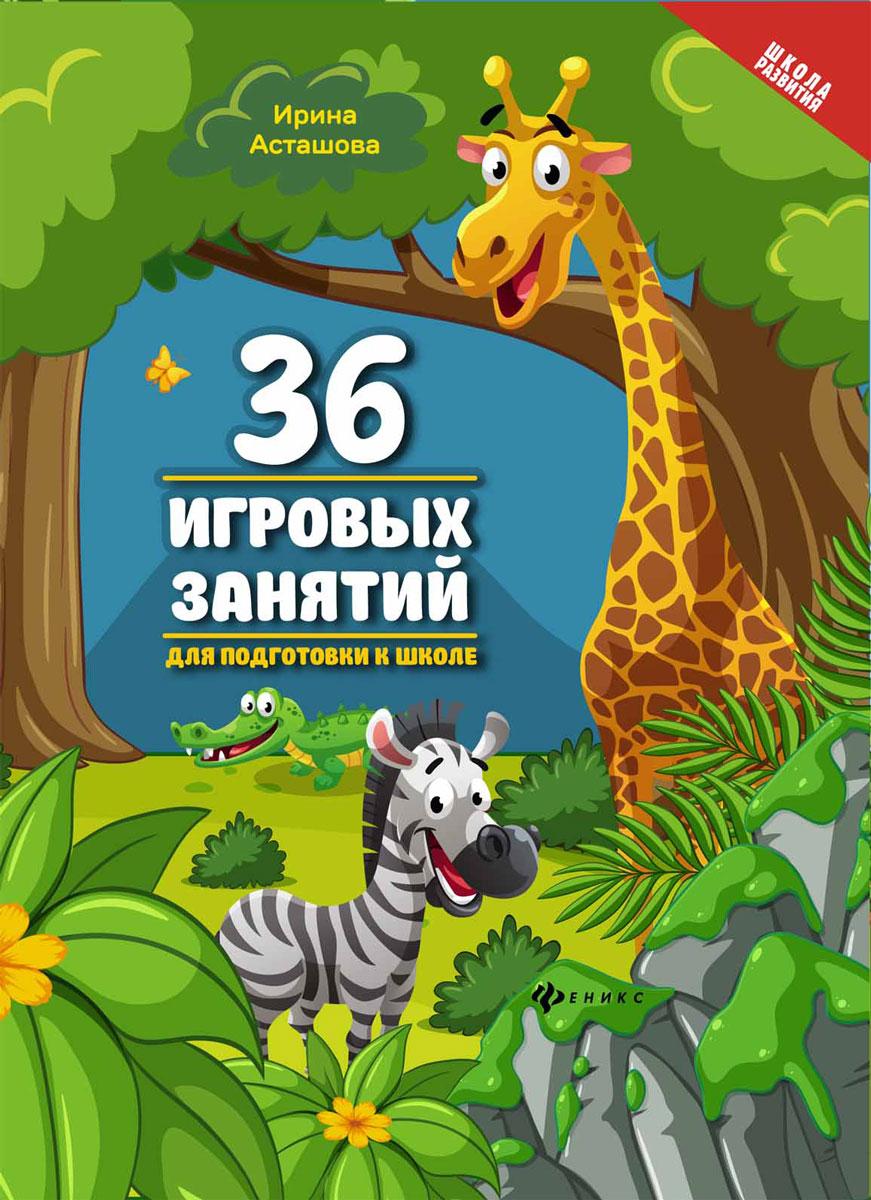 И. К. Асташова 36 игровых занятий для подготовки к школе
