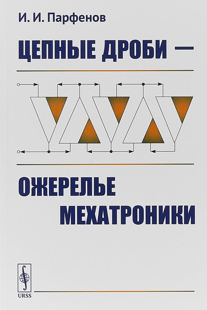 И. И. Парфенов Цепные дроби - ожерелье мехатроники