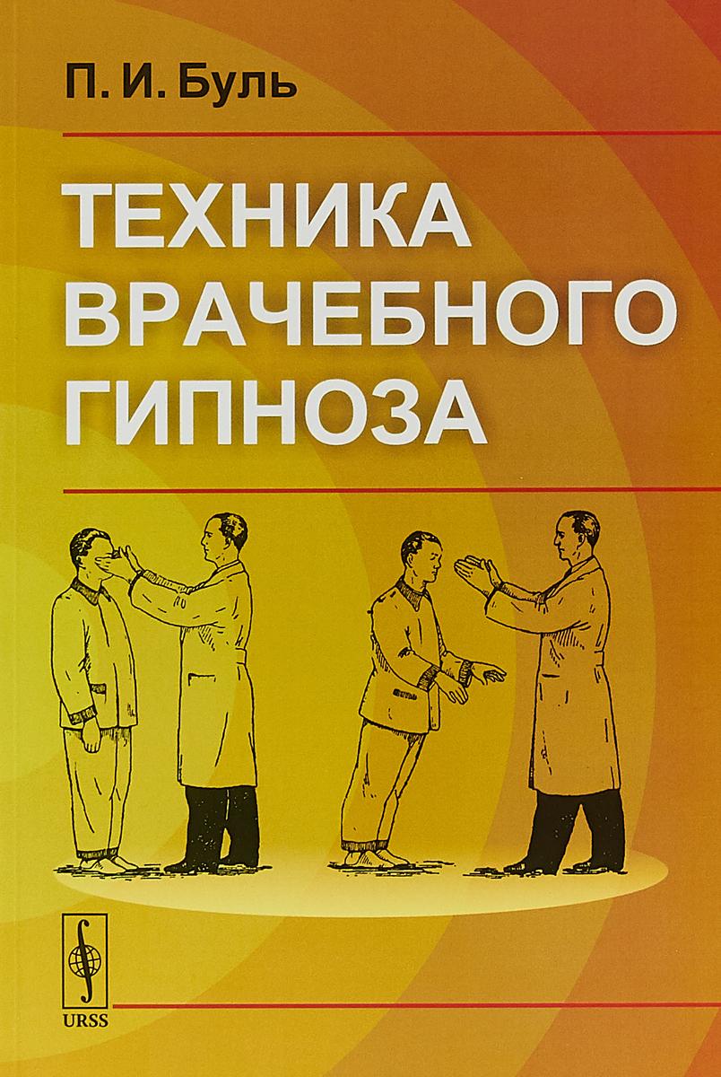 Буль П.И. Техника врачебного гипноза / Изд.4, стереотип. техника