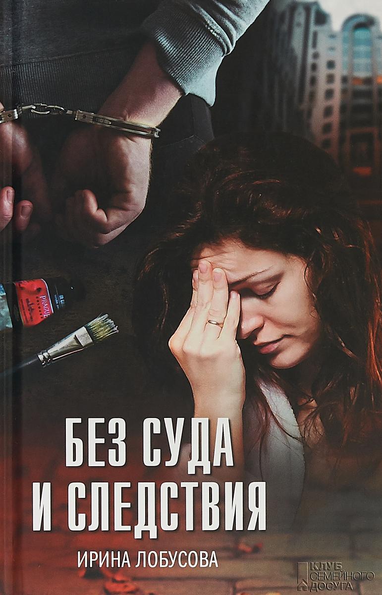 И. Лобусова Без суда и следствия