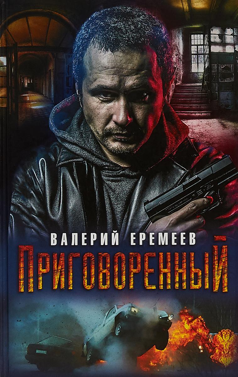 Фото - В. Еремеев Приговоренный приговоренный к смерти бежал премьера