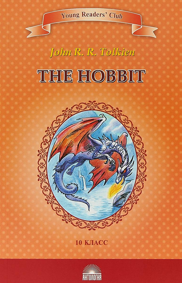 И.Б. Загородняя YRC. Хоббит The Hobbit. Кн. для чт. на англ. яз. в 10 классе
