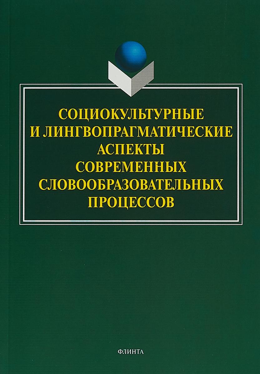 Рацибурская Л.В. Социокультурные и лингвопрагматические аспекты современных словообразовательных процессов