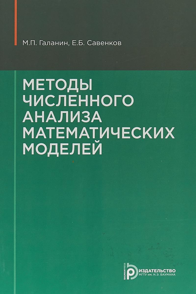М. П. Галанин, Е. Б. Савенков Методы численного анализа математических моделей основы численного анализа