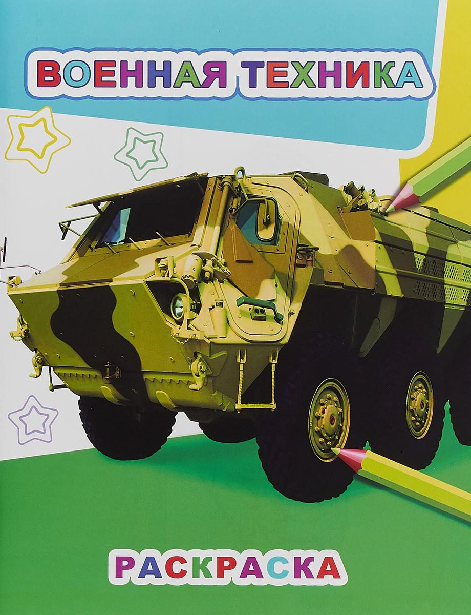 Военная техника 0+ Кн.Звездочка