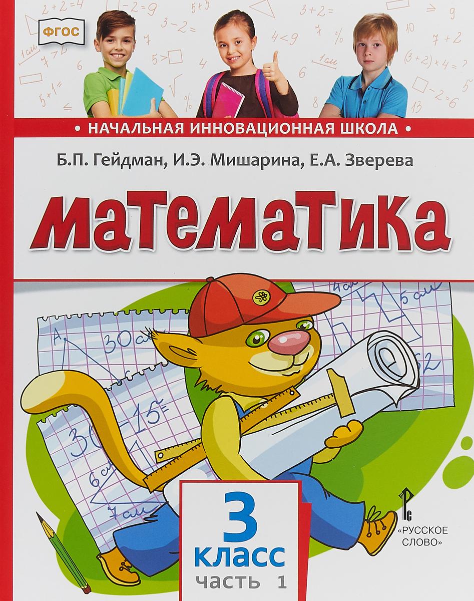 Математика. 3 класс. В 2 частях. Часть 1, Б. П. Гейдман, И. Э. Мишарина, Е. А. Зверева